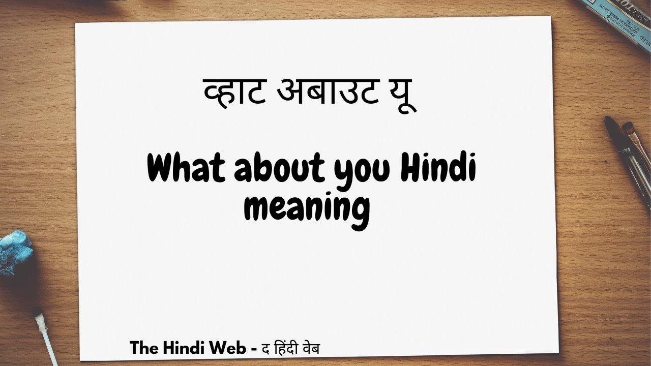 व्हाट अबाउट यू (what about you Hindi meaning)