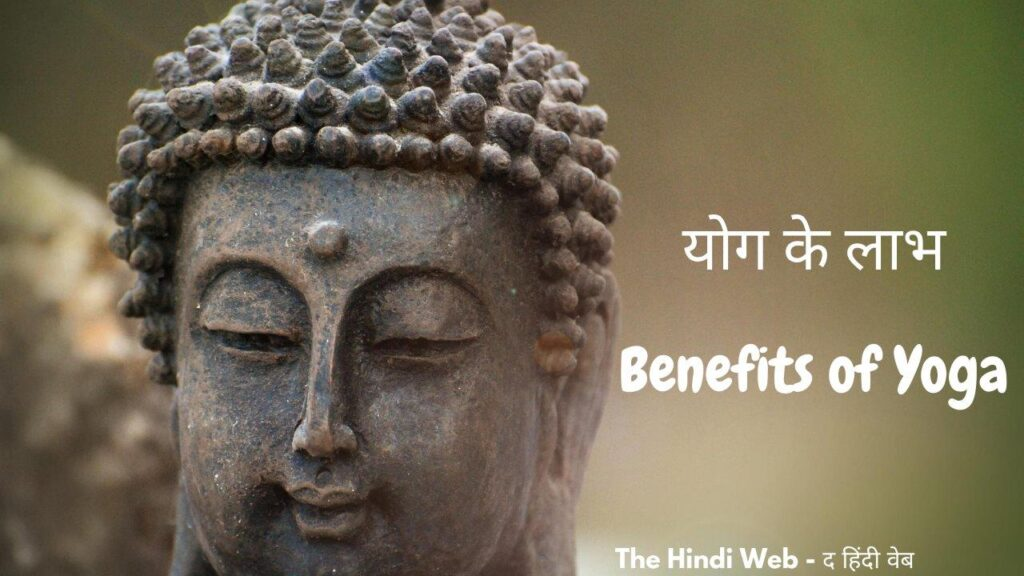 योग के लाभ Benefits of yoga